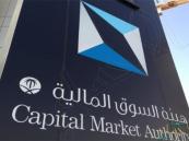 هيئة السوق المالية: بدء إجازة عيد الأضحى.. 16 أغسطس