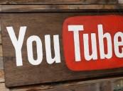 """وسيلة جديدة من """"يوتيوب"""" تكشف عن سرقة مقاطع الفيديو"""