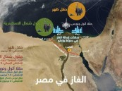 مصر تعلن رسمياً زيادة أسعار الغاز الطبيعي
