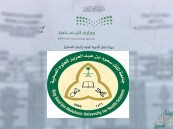 """في الأحساء… """"متفوقة"""" تبحث عن حقها في """"جامعة الملك سعود للعلوم الصحية"""" !!"""