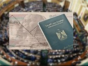 """مصر تقر """"منح الجنسية"""" رسميًا للأجانب.. وهذا هو المقابل !!"""
