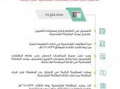 التعليم: إتاحة تحديد موعد المقابلات الشخصية للمرشحات على الوظائف التعليمية ذاتياً
