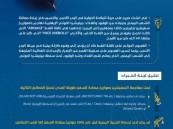 بالإثباتات… الأمم المتحدة تؤكد إعتداء الحوثيين على سفينتين تجاريتين..!!
