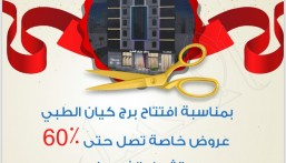 """لفترة محدودة.. خصومات تصل 60٪ بمناسبة افتتاح """"برج كيان الطبي"""""""