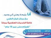 """في برنامج نوعي… """"مركز كيان الطبي"""" يوفر كافة خدماته مجاناً لـ""""الأيتام"""" !!"""
