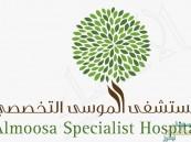 للمرة الرابعة.. مستشفى الموسى يحصل على اعتماد اللجنة الدولية المشتركة (JCI)