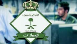 الجوازات: تحظر انتقال الحجاج خارج مكة وجدة والمدينة