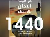 """بأكثر من 5000 نسخة.. """"بر الأحساء"""" تصدر تقويم مواقيت الأذان لعام 1440هـ"""