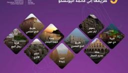 9 مواقع تراثية سعودية تنضم إلى قائمة المواقع المرشّحة لليونسكو