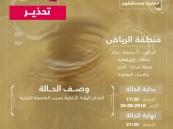 الأرصاد تحذر: عاصفة ترابية تحجب الرؤية على الرياض