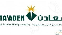 """""""معادن"""" تعلن عن توفر وظائف هندسية وإدارية بمختلف مناطق المملكة"""