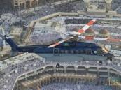 طيران الأمن يبدأ تنفيذ مهامه لموسم حج هذا العام 1439