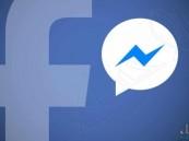 هل تنجح أميركا في إجبار فيسبوك على كسر تشفير ماسنجر؟