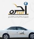 قريباً سيارات أجرة عائلية.. الراكبة والقائدة من النساء فقط