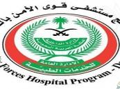 """للسعوديين فقط .. تفاصيل وظائف مستشفى """"قوى الأمن"""" بالدمام"""