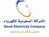 """""""السعودية للكهرباء"""": منى يُسجل حملاً كهربائياً قياسياً جديداً بأول أيام العيد بقدرة (284) ميجاوات"""