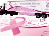 """مجاناً ولـ 3 أيام فقط .. حملة للكشف المبكر عن """"سرطان الثدي"""" بالأحساء"""