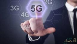 """""""هيئة الاتصالات"""" تعلن موعد إطلاق تقنية 5G تجاريًا"""