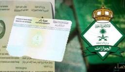 """حقيقة إلغاء هوية زائر لـ""""السوريين"""" مطلع العام المقبل"""