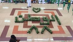 """بالصور.. """"ابتدائية الإمام الشاطبي"""" لتحفيظ القرآن الكريم في الأحساء.. تحتفل باليوم الوطني88"""