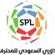 لجنة المسابقات برابطة المحترفين تكشف عن مواعيد مباريات الموسم القادم