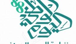 """عبر """"الروزنامة""""… """"الترفيه"""" تعتمد منصة موحدة لكافة فعاليات """"اليوم الوطني 88"""""""