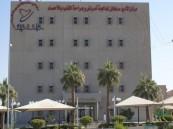 """""""مركز الأمير سلطان"""" بالأحساء أولاً على مستوى مراكز المملكة"""