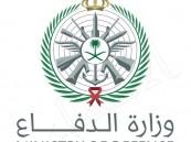 وزارة الدفاع تُعلن عن حاجتها لشغل شواغر وظيفية