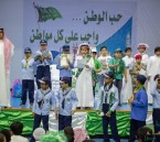 """بالصور.. """"الإمام مسلم"""" الابتدائية تحتفي باليوم الوطني"""