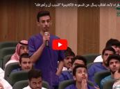 """""""شيء ما شفتوه"""" .. إليكم المقطع الكامل لمدير جامعة #شقراء رداً على الطالب!!"""