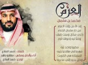 """""""العفاسي"""" ينشد احتفاءً بزيارة ولي العهد للكويت: أنت الأمل والعزم.. مصيرنا واحد"""