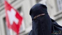 كانتون سويسري يصوت بغالبية ساحقة على منع ارتداء النقاب
