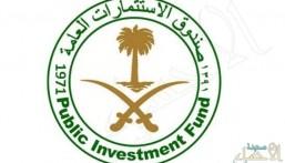 صندوق الاستثمارات العامة يجمع أول قرض له بقيمة 11 مليار دولار