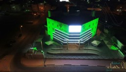 """""""غرفة الأحساء"""" تكتسي بالأخضر احتفاءً بذكرى اليوم الوطني الـ 88"""