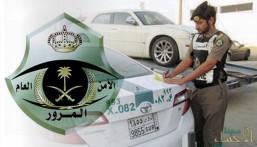 """المرور يحذر من إساءة استعمال """"البوري"""" تجنبًا لعقوبات الحبس والغرامة"""