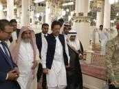 رئيس الوزراء الباكستاني يزور المسجد النبوي