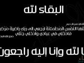 المعلم محمد بن هادي الدوسري في ذمة الله