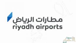 إليك التخصصات وطريقة التقديم .. وظائف شاغرة بشركة مطارات الرياض