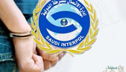 """""""الإنتربول السعودي"""" يسترد مواطنًا مطلوبًا للمملكة"""