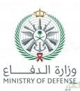 برابط التقديم … وزارة الدفاع تعلن عن توفّر 542 وظيفة شاغرة