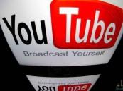 """""""يوتيوب"""" تعلن إصلاح العطل المفاجئ"""