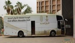 وحدة الأحوال المدنية المتنقلة تقدم خدماتها للنساء في بقيق وتثليث