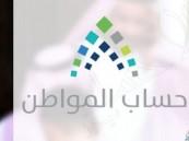حساب المواطن يدعو المواطنين للتسجيل في الدفعة الـ14