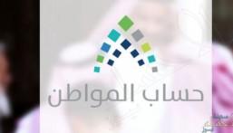 حساب المواطن: بدء إيداع الدعم المخصص لشهر أبريل للدفعة 29