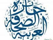 """غدًا… """"جائزة الصحافة العربية"""" تفتح باب الترشح لدورتها الـ 18"""
