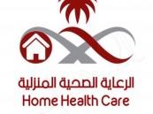 """""""الرعاية المنزلية"""" بصحة الأحساء تُطلق استبيان لقياس """"رضا المستفيدين"""" عن الخدمات المقدمة"""