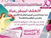 للسنة السابعة على التوالي الحملة المدرسية للتوعية بسرطان الثدي تنطلق