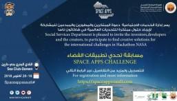 """""""ملكية الجبيل"""" تستضيف تحدي """"هاكثون ناسا"""" لتطبيقات الفضاء"""