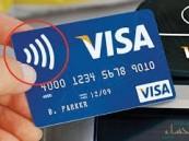 إن كانت بطاقتك تحمل هذا الرمز .. فلا تحملها في جيبك لهذا السبب !!