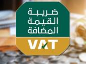 الزكاة والدخل: احتساب ضريبة القيمة المضافة على الفواتير تلقائيًّا